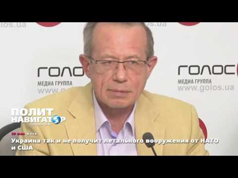 США боятся доверить украинцам современное оружие