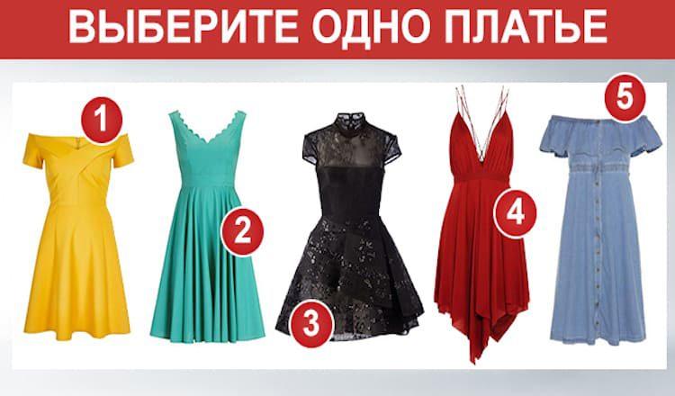 Тест: Выберите ВАШЕ платье. Этот тест расскажет о вашей женственности все