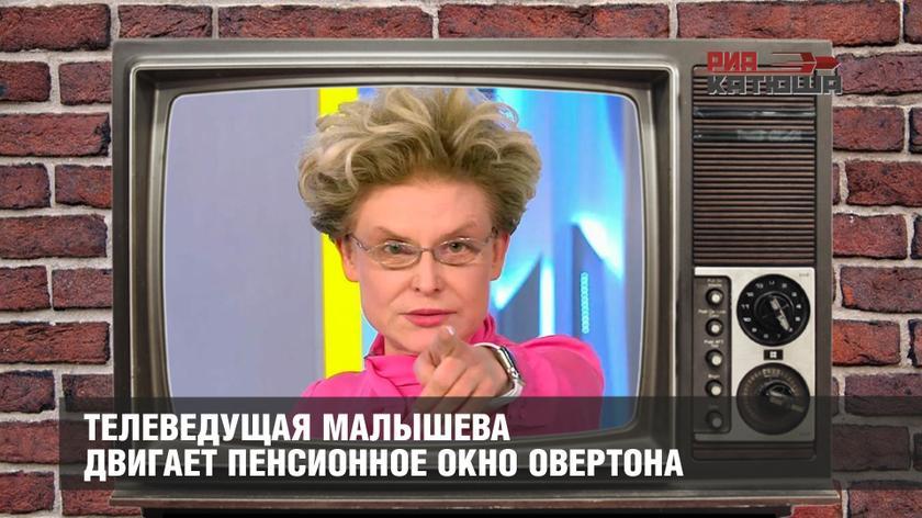 Телеведущая Малышева двигает пенсионное окно Овертона