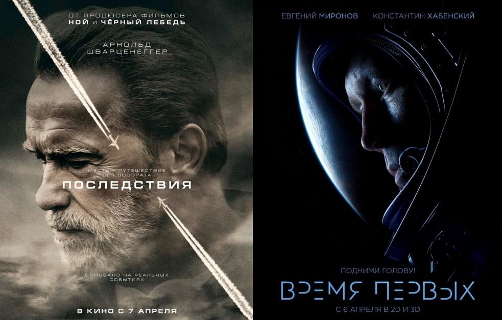 Что смотреть в кинотеатрах в апреле