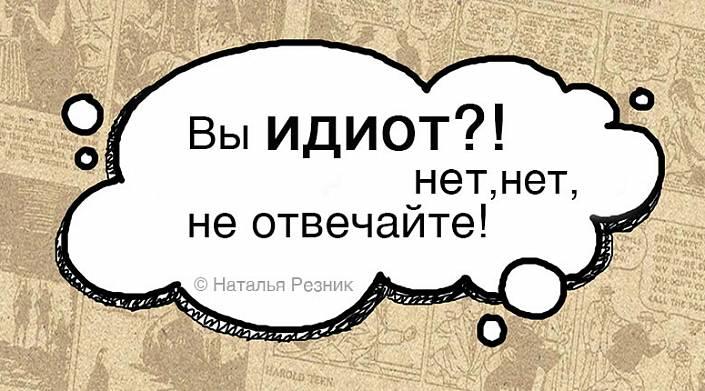 Мудрые и забавные одностишия Натальи Резник