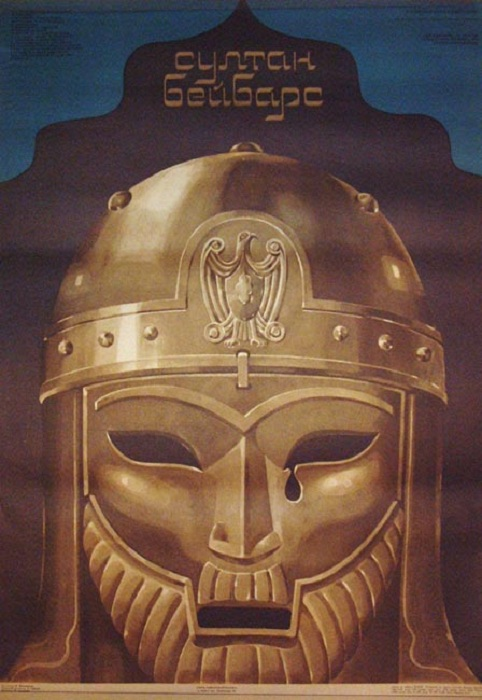 Постер к фильму «Султан Бейбарс», 1989 год.   Фото: ru.wikipedia.org.