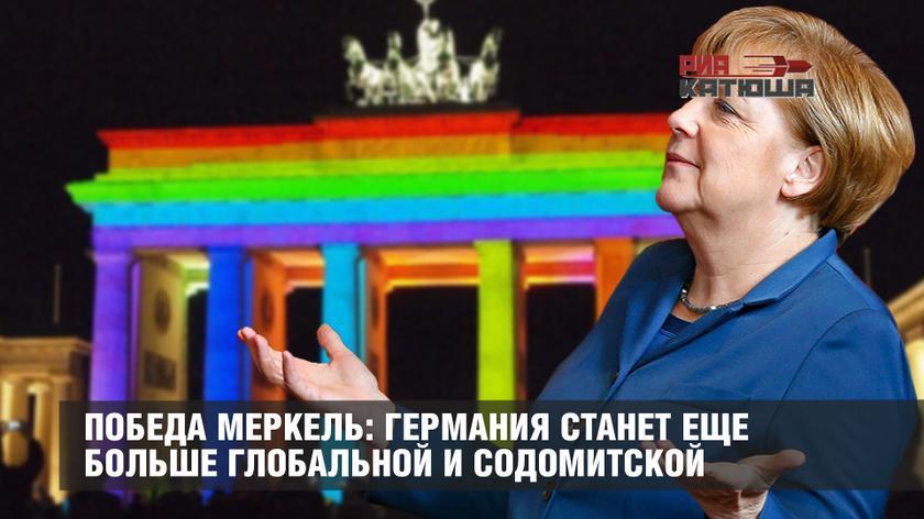 Победа Меркель: Германия ста…