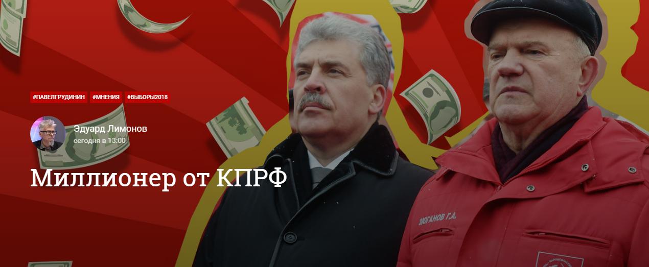 Миллионер от КПРФ