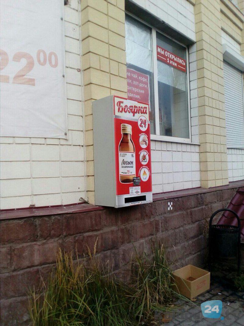 """""""Требуем продавать через автомат Стекломой и Дихлофос !"""" Настойка боярышника теперь в автоматах Калуги."""