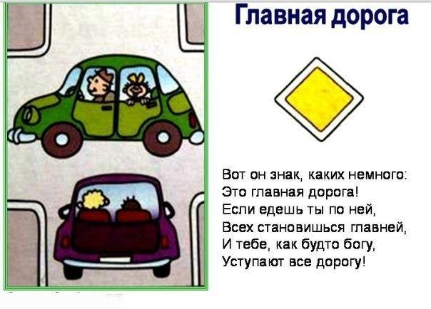 Стихи для подрастающих автомобилистов