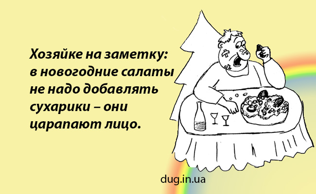 http://dug.in.ua/wp-content/uploads/2016/12/suhariki.jpg
