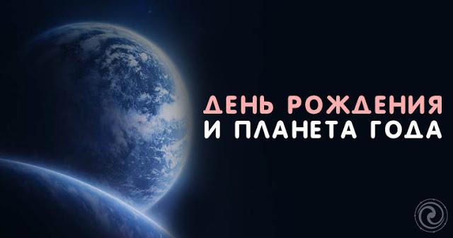День рождения и планета года