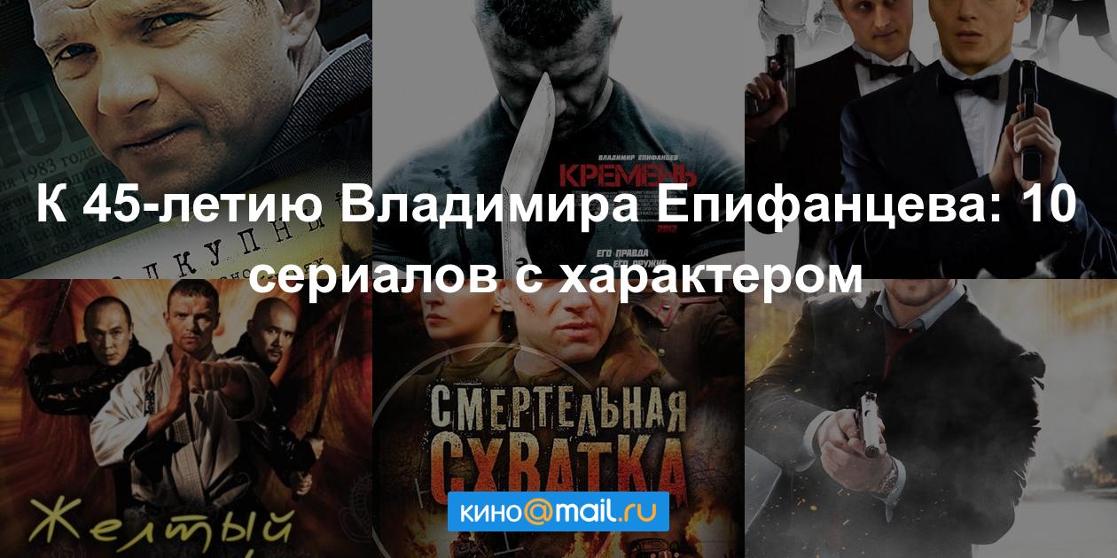 Фильмы с участием епифанцева в главной роли 2018