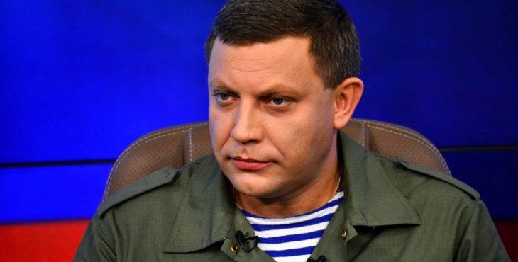 Захарченко заявил, что готов…