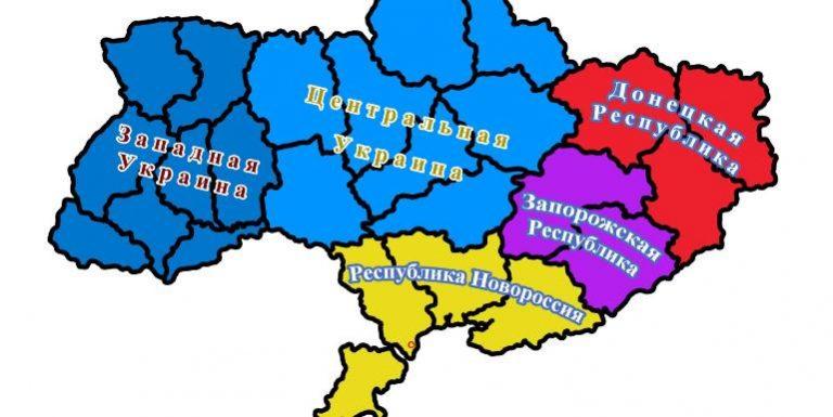 В Киеве признали: От федерализации Украины не отвертеться