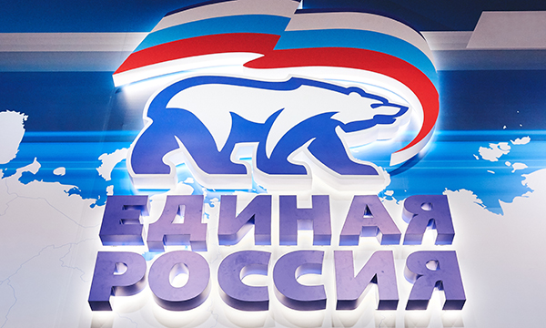 Отделения «Единой России» проводят торжественные мероприятия, приуроченные ко Дню России