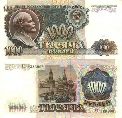 500 рублей с перевернутым водяным знаком