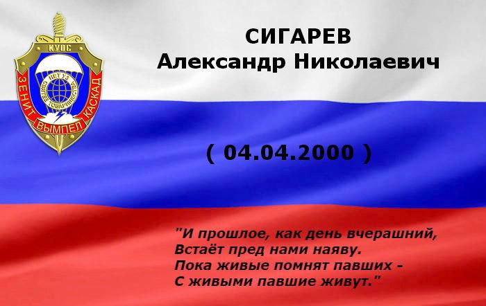 СИГАРЕВ Александр Николаевич