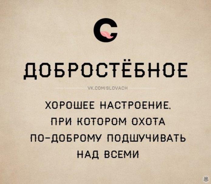 Новые русские словечки 9