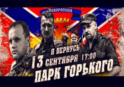 Митинг в поддержку Новороссии с участием Мозгового и Губарева внезапно отменен…