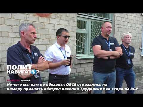 ОБСЕ Донбассу: Мы вам ничего не обязаны