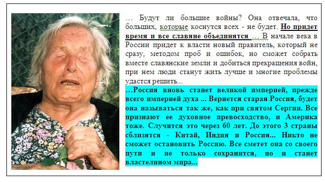 оформляемые сто предсказала ванга будущее росси и всего мира всем