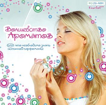 Диск - Волшебство ароматов (духи, парфюмерия, ароматы, эфирные масла)