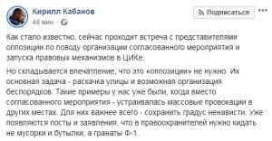 Штаб «независимых кандидатов» планирует устроить бойню 3 августа