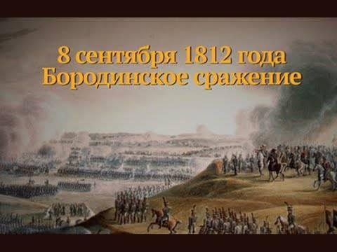 8 сентября День воинской славы России — День Бородинского сражения (1812 год)