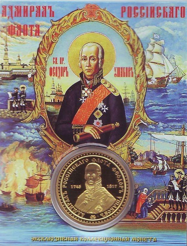 Непобедимый адмирал Ушаков, история, факты