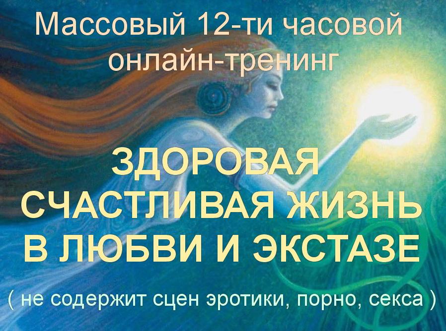 Онлайн- тренинг Здоровая счастливая жизнь в любви и экстазе