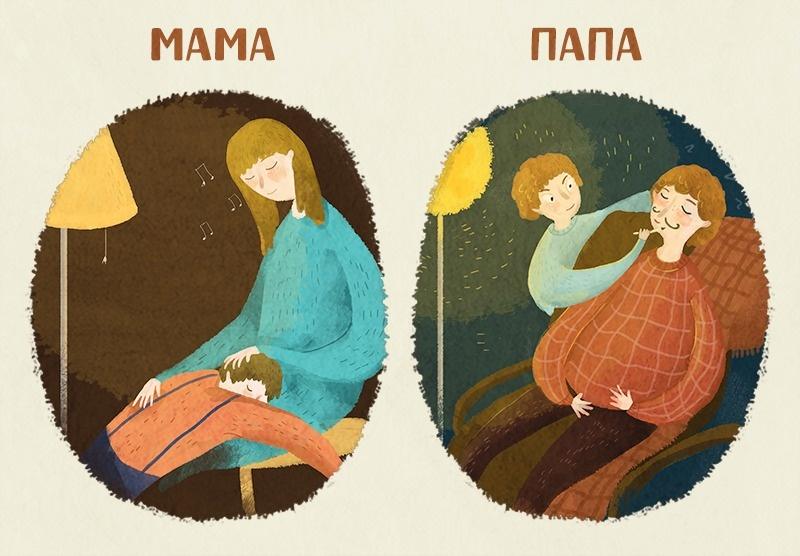 «А кого ты больше любишь — маму или папу?»