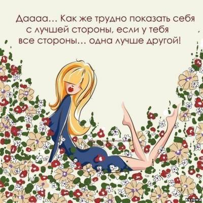 "Женский журнал - ""Ксюша"" - Афоризмы, цитаты, фразы в картинках 11"