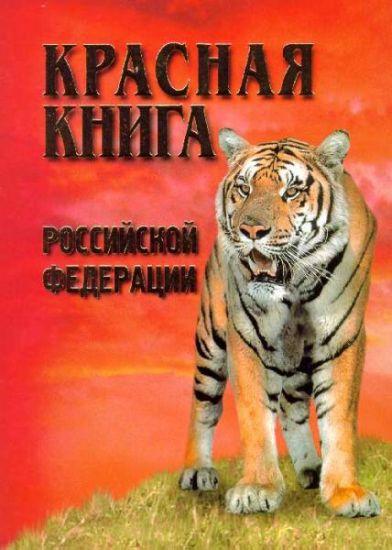 История Красной книги