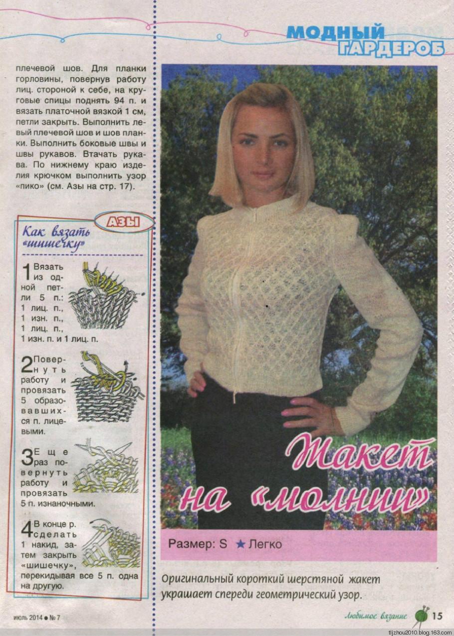 Для себя любимой Ольга Советы для ухоженных женщин на 84