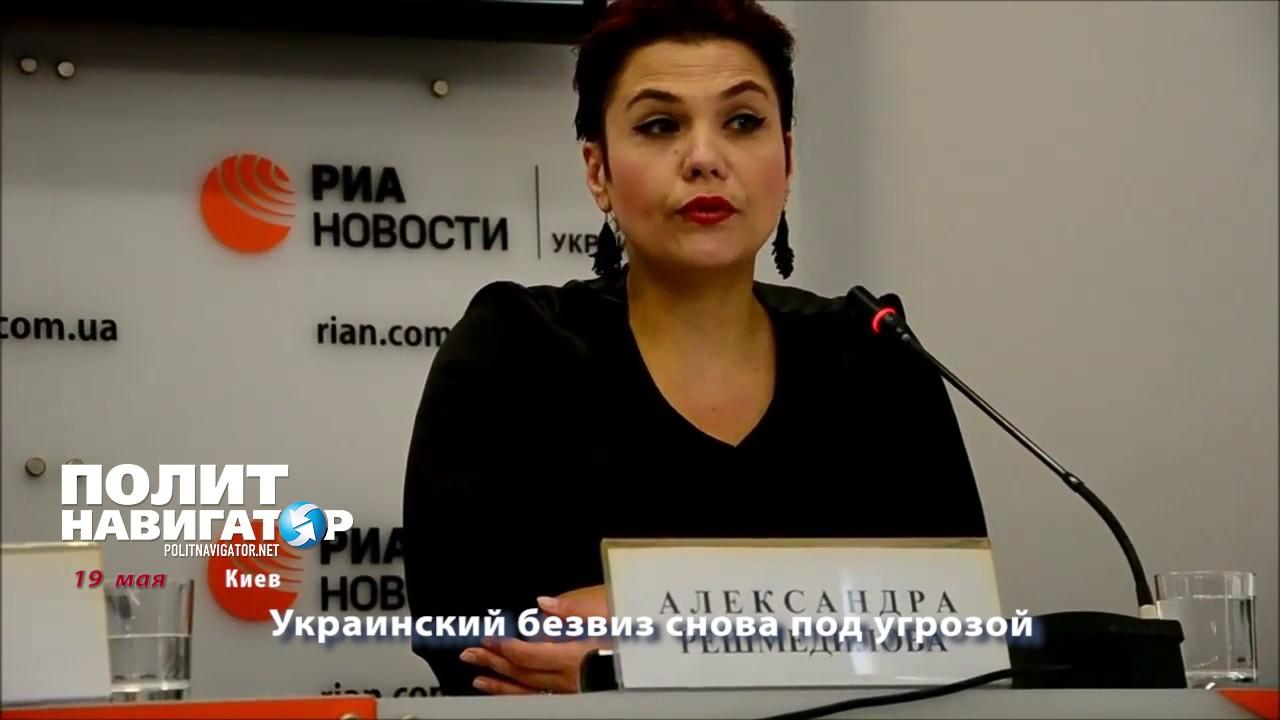 Украина может остаться без «безвиза»