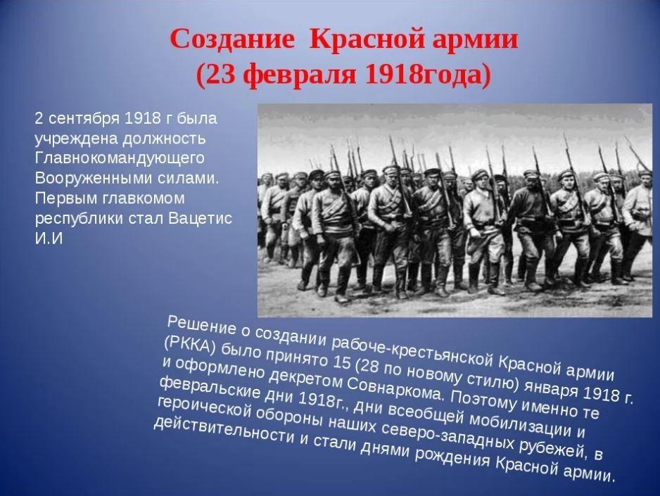 С чего начиналась Красная армия
