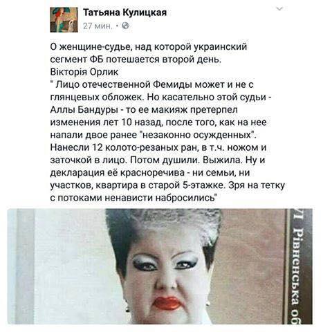 «Боевой раскрас» украинской судьи вторые сутки будоражит соцсети