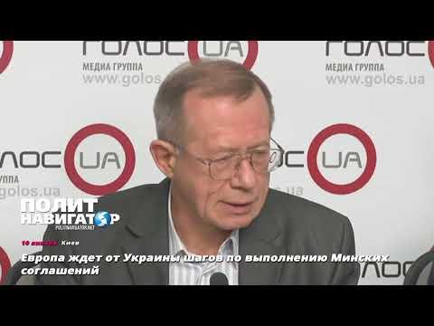 Европа ждет от Украины шагов по выполнению Минских соглашений