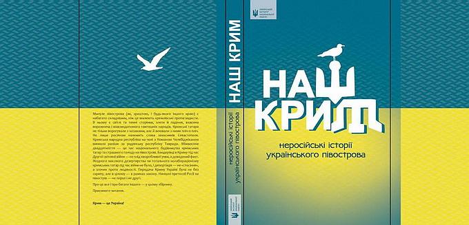Библиотеки Киева завалят псевдоисторической агиткой об «украинском Крыме»