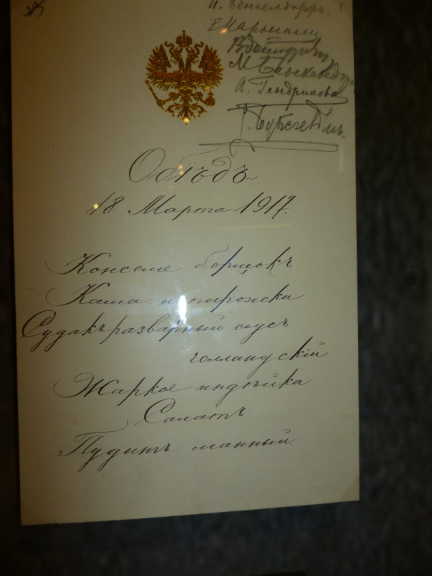 Гибель семьи императора Николая II. Часть 2. Царское село