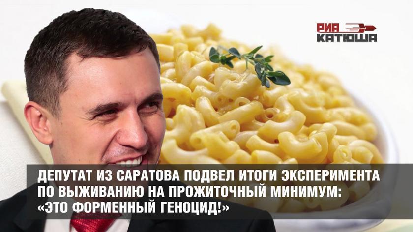 Депутат из Саратова подвел итоги эксперимента по выживанию на прожиточный минимум: «Это форменный геноцид!»