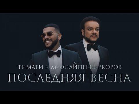 Премьера клипа Тимати feat. Филипп Киркоров — Последняя весна