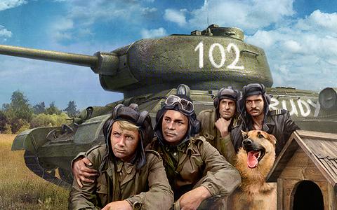 Об издержках культурного обрезания. К 50-летию фильма «Четыре танкиста и собака»