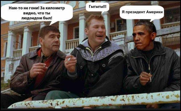 Проводим Барака Обаму хорошей и циничной шуткой