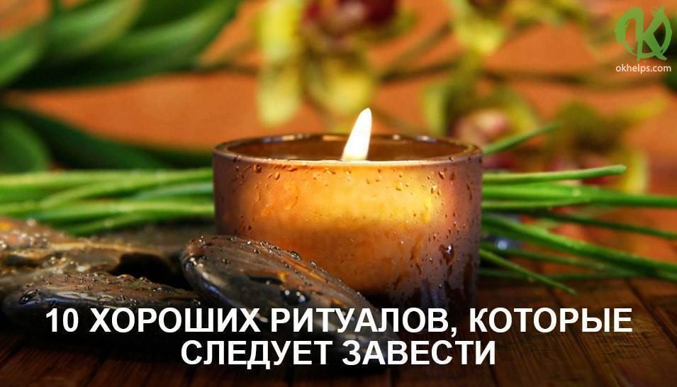 10 хороших ритуалов, которые желательно применять КАЖДОМУ: