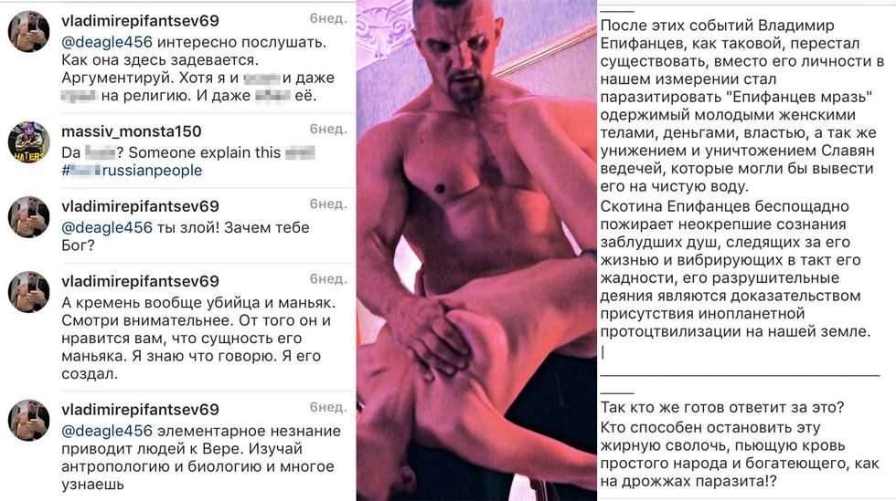 Владимир епифанцев порно