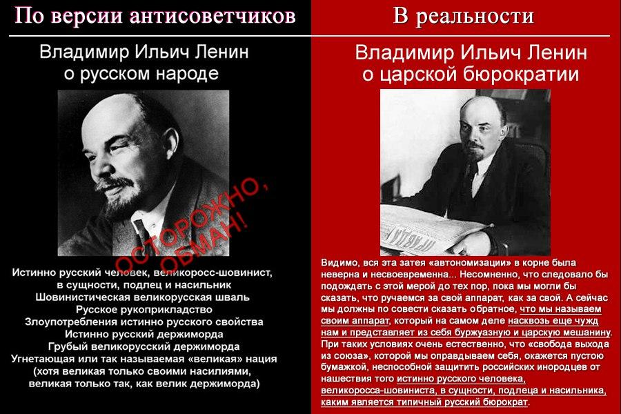 Уроды, искажающие цитаты Ленина, захлебнитесь в своей злобе.