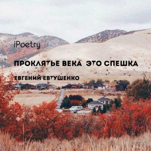 Евгений Евтушенко — Проклятье века