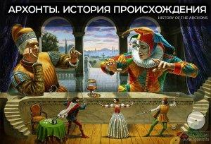 Архонты. История происхождения.