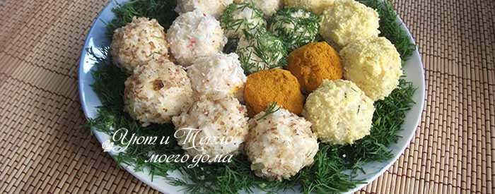 Рафаэлки из сыра – рецепты вкусной и красивой закуски к праздничному столу