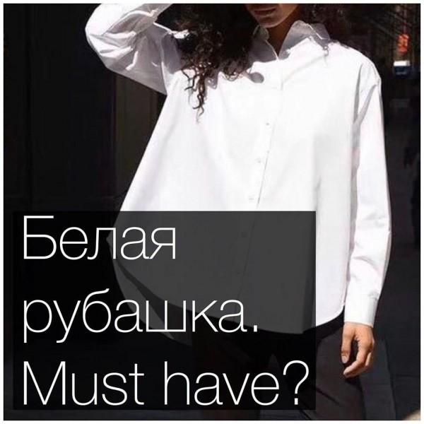 БЕЛАЯ РУБАШКА. MUST HAVE?