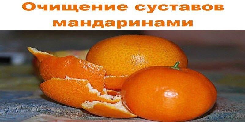 Очищение суставов мандаринами.