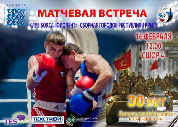 В Севастополе состоится матч…